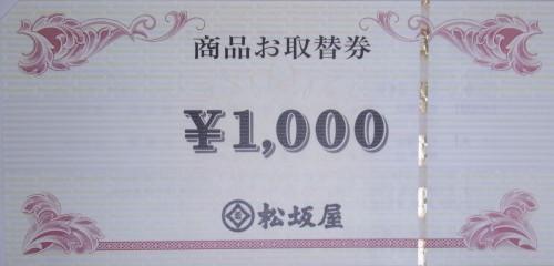 松坂屋 お取替券 1,000円