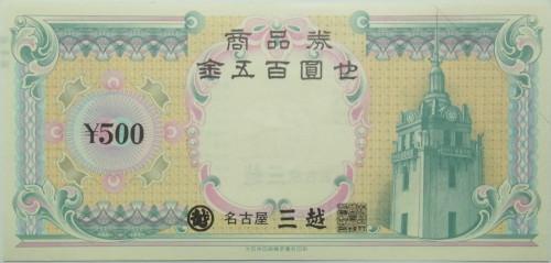 三越 商品券 500円