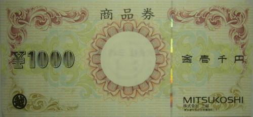 三越 商品券 1,000円