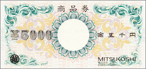 三越 商品券 5,000円