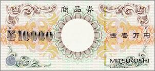 三越 商品券 10,000円