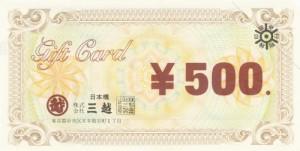 三越 ギフト券 500円