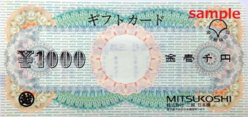 三越 ギフト券 1,000円