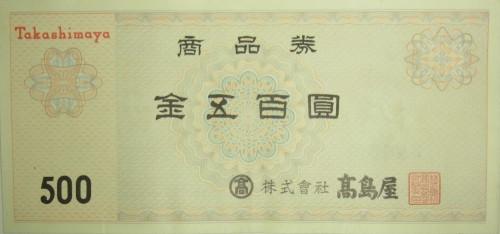 高島屋 商品券 500円