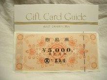 高島屋 商品券 5,000円