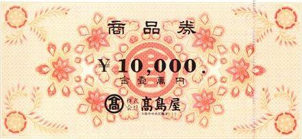 高島屋 商品券 10,000円