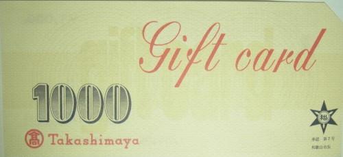 高島屋 ギフト券 1,000円