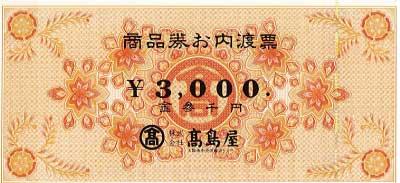 高島屋 内渡し票 3,000円