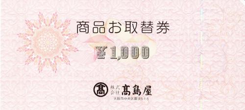 高島屋 お取替券 1,000円