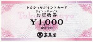 高島屋 ポイントサービス 1,000円