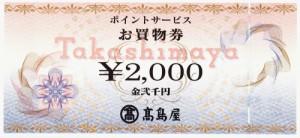 高島屋 ポイントサービス 2,000円