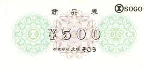 そごう 商品券 500円