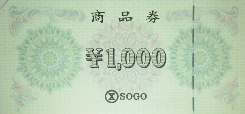 そごう 商品券 1,000円
