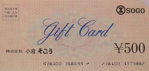 そごう ギフト券 500円