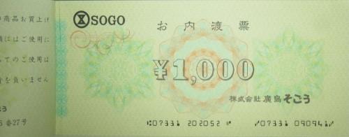 そごう 内渡し票 1,000円