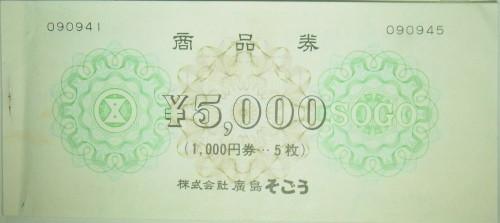 そごう 内渡し票 5,000円