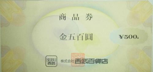 西武 商品券 500円