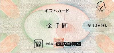 西武 商品券 1,000円