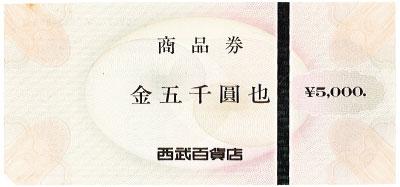 西武 商品券 5,000円
