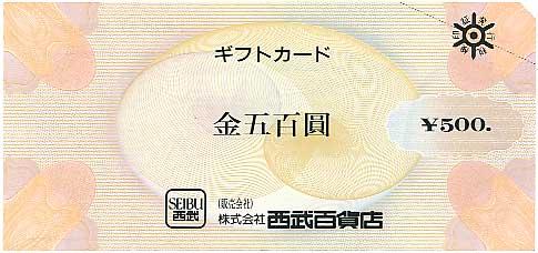 西武 ギフト券 500円