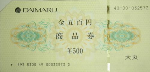 大丸 商品券 500円