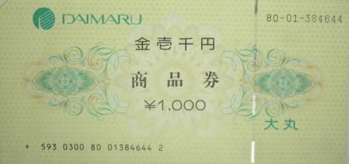 大丸 商品券 1,000円