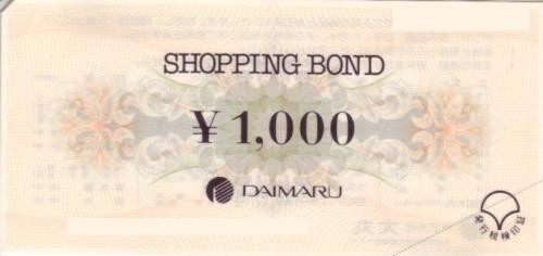 大丸 ショッピングボンド 1,000円