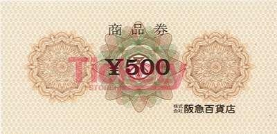 阪急 商品券 500円