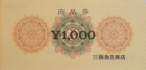 阪急 商品券 1,000円