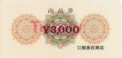 阪急 商品券 3,000円