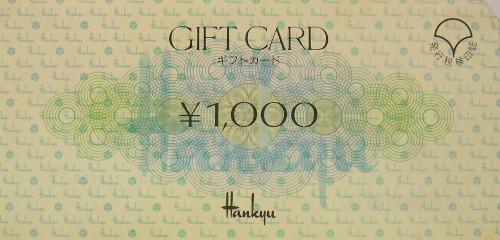 阪急 ギフト券 1,000円