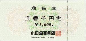 小田急 商品券 1,000円