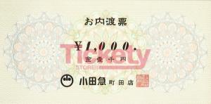 小田急 内渡し票 1,000円