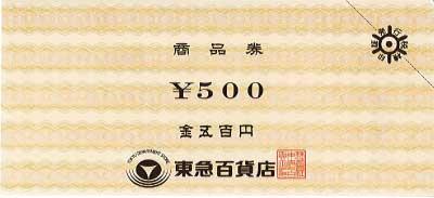 東急百貨店商品券 500円
