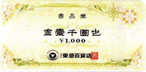 東急百貨店商品券 1,000円