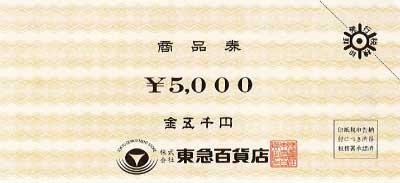 東急百貨店商品券 5,000円