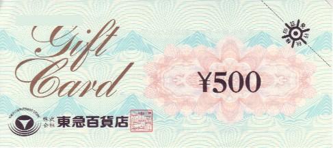 東急 ギフト券 500円