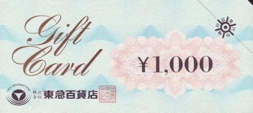東急 ギフト券 1,000円