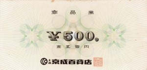 京成 商品券 500円