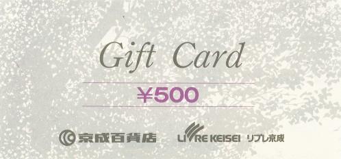 京成 ギフト券 500円