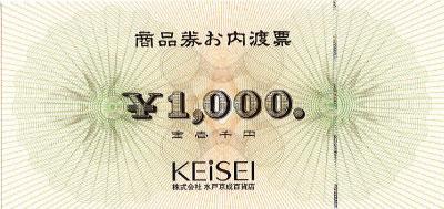 京成 内渡し票 10,000円