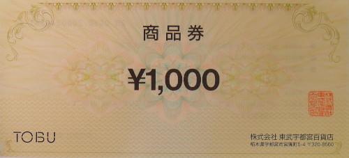東武 商品券 1,000円