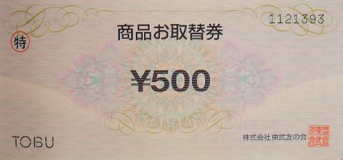 東武 お取替券 500円