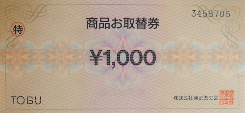 東武 お取替券 1,000円