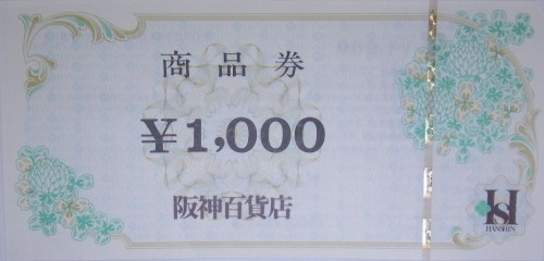 阪神 商品券 1,000円