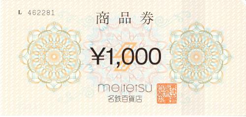 名鉄 商品券 500円