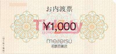 名鉄 内渡し票 1,000円