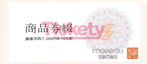 名鉄 内渡し票 10,000円