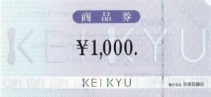 京急 商品券 1,000円