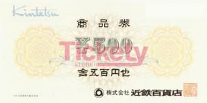 近鉄 商品券 1,000円